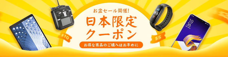 Banggood 日本限定クーポン