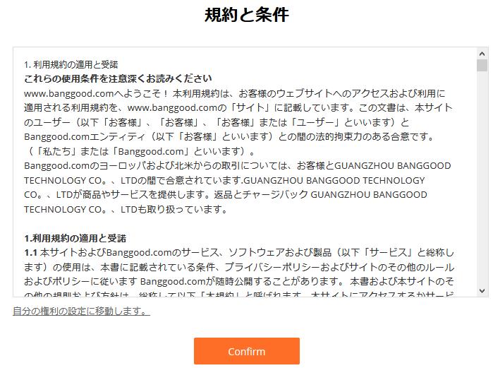 Banggood 新規ユーザー登録