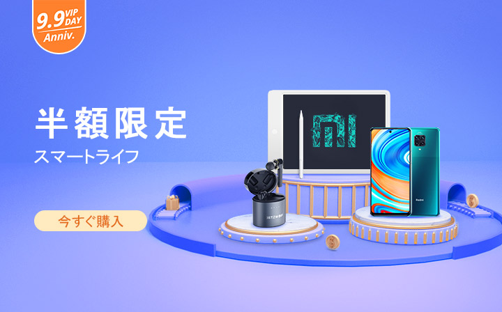 9/9 VIP DAY セール 本日午後5時本番!