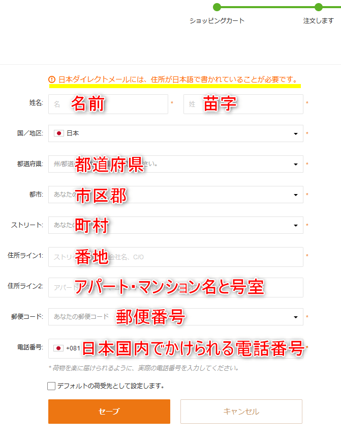 Banggood 日本ダイレクトメール メール