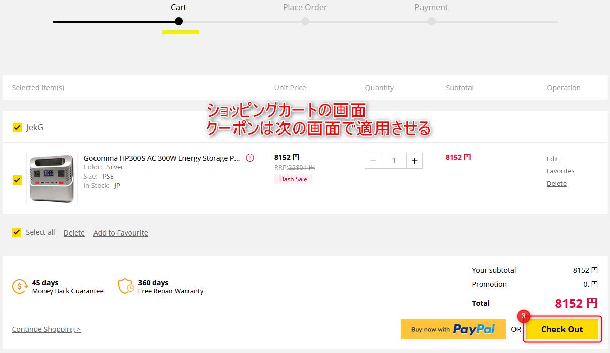GearBest ショッピングカート