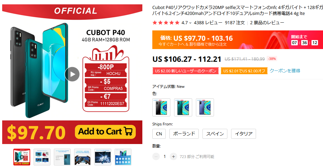 CUBOT Note 20 Pro 99.99ドル AliExpressのページ