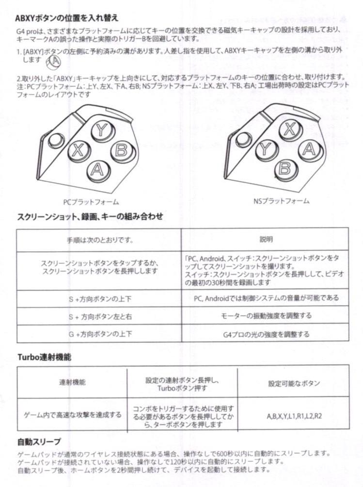 ゲームパッド GameSir G4 Pro