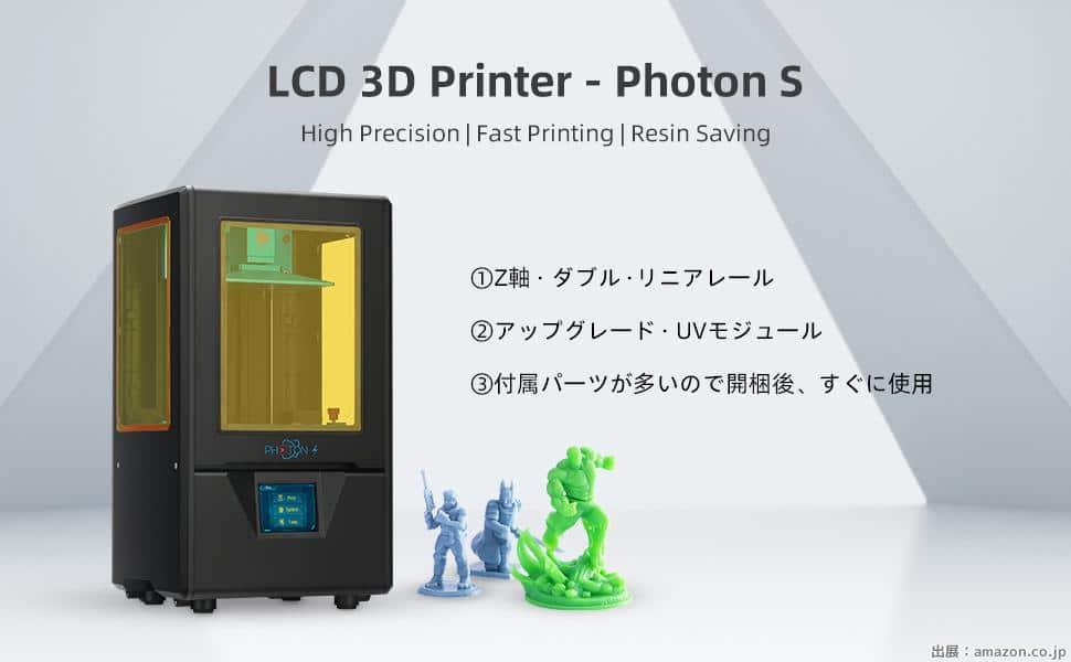 光造形式3Dプリンター