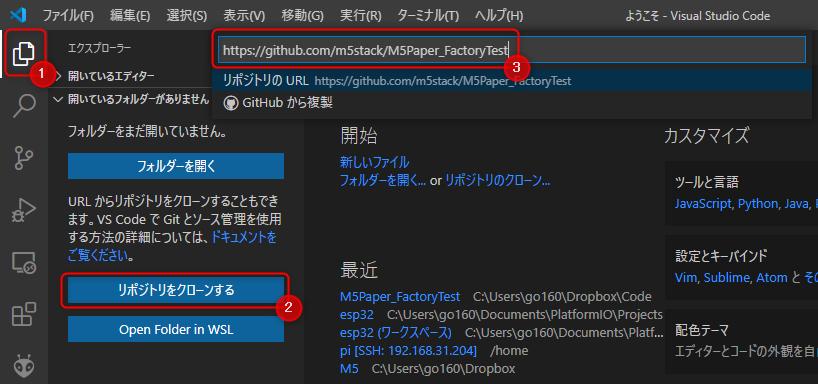 M5Paper_FactoryTest
