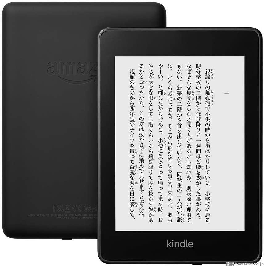 Kindle Paperwhite (第10世代) - 2018年発売