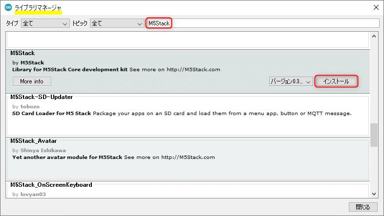 M5Stackライブラリマネージャ