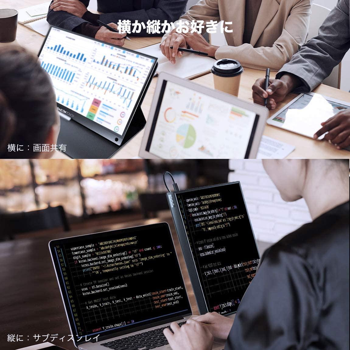 Dragon TouchモバイルモニターS1