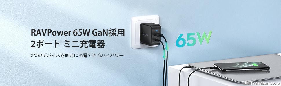 GaN充電器