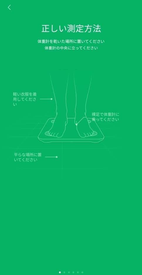 Xiaomi 体重計