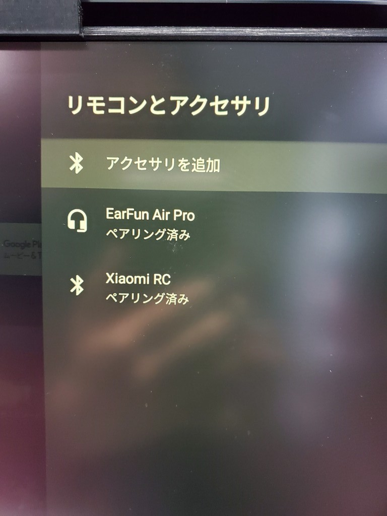 Xiaomi Mi TV Playストア