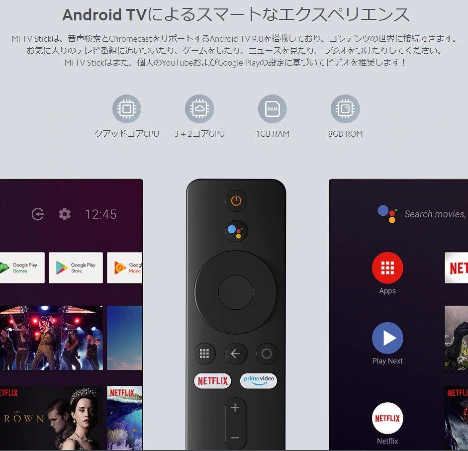 Xiaomi Mi TV Stick
