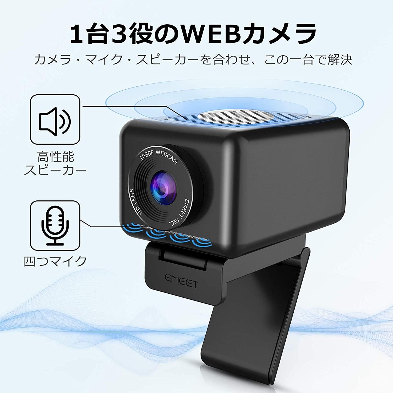 WEBカメラ eMeet Jupiter