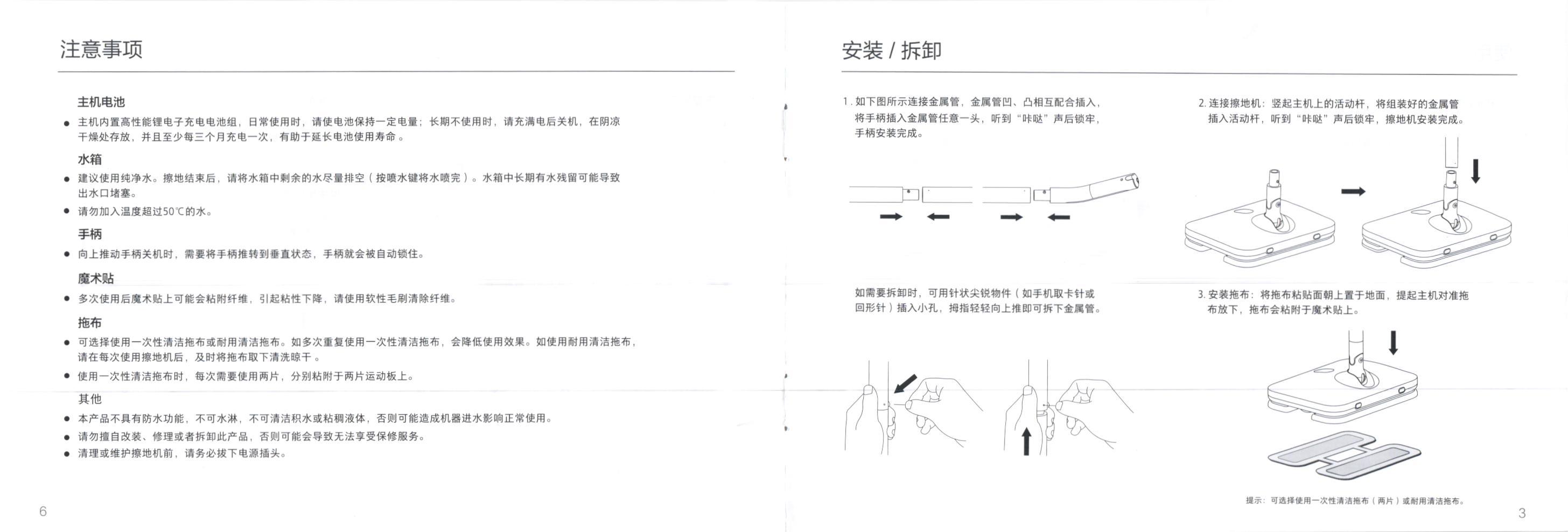 Xiaomi 電動モップ