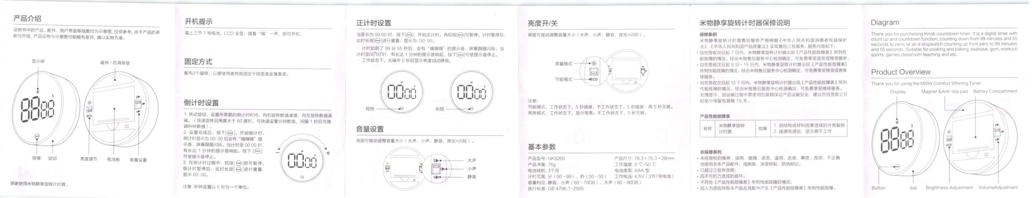 Xiaomiキッチンタイマー