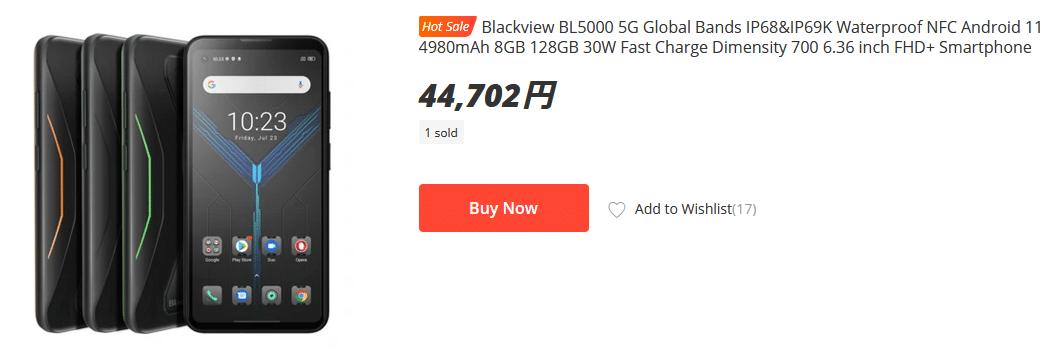 頑丈ゲーミングスマホ BlackView BL5000 5G新発売セール