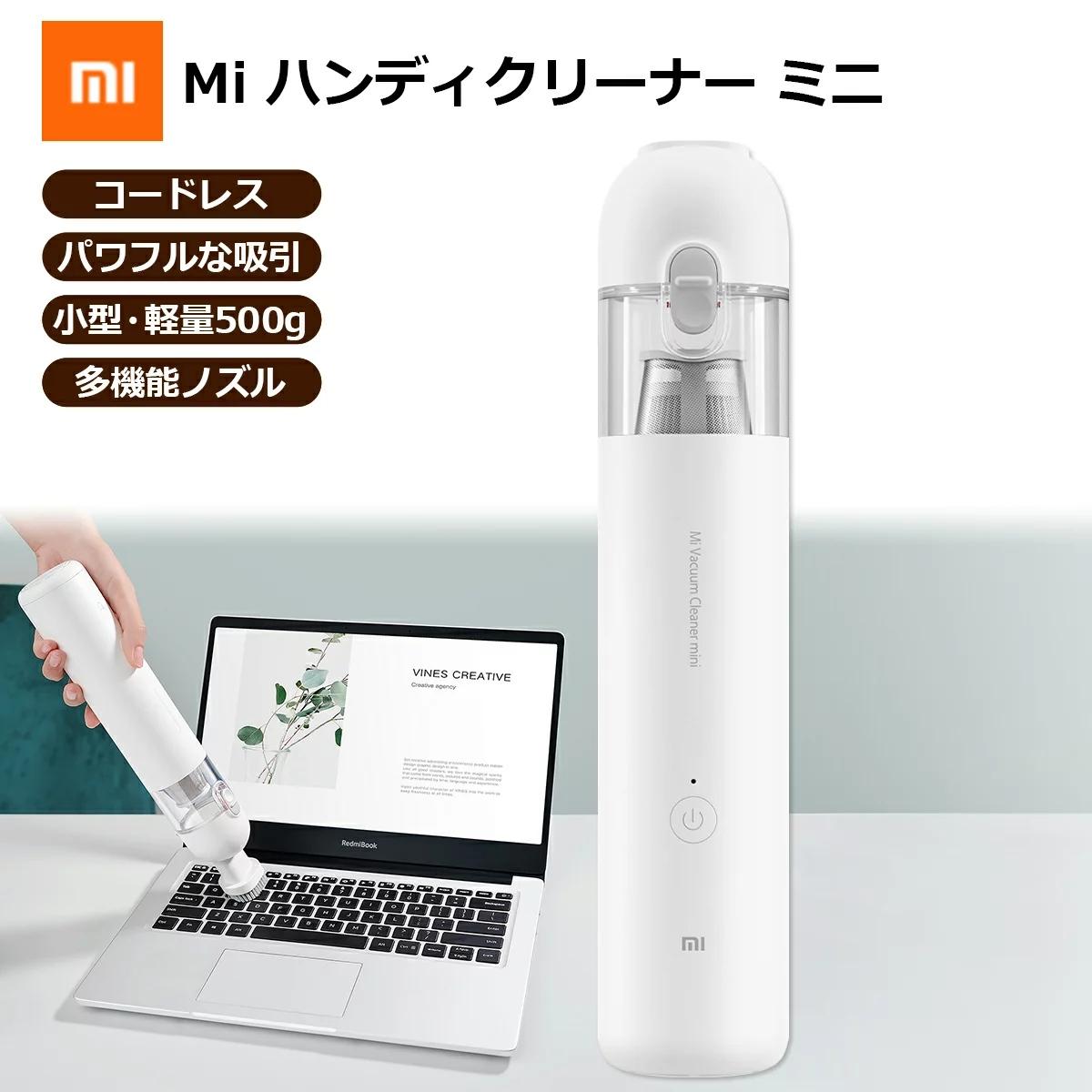Xiaomi Mijia ハンディ掃除機