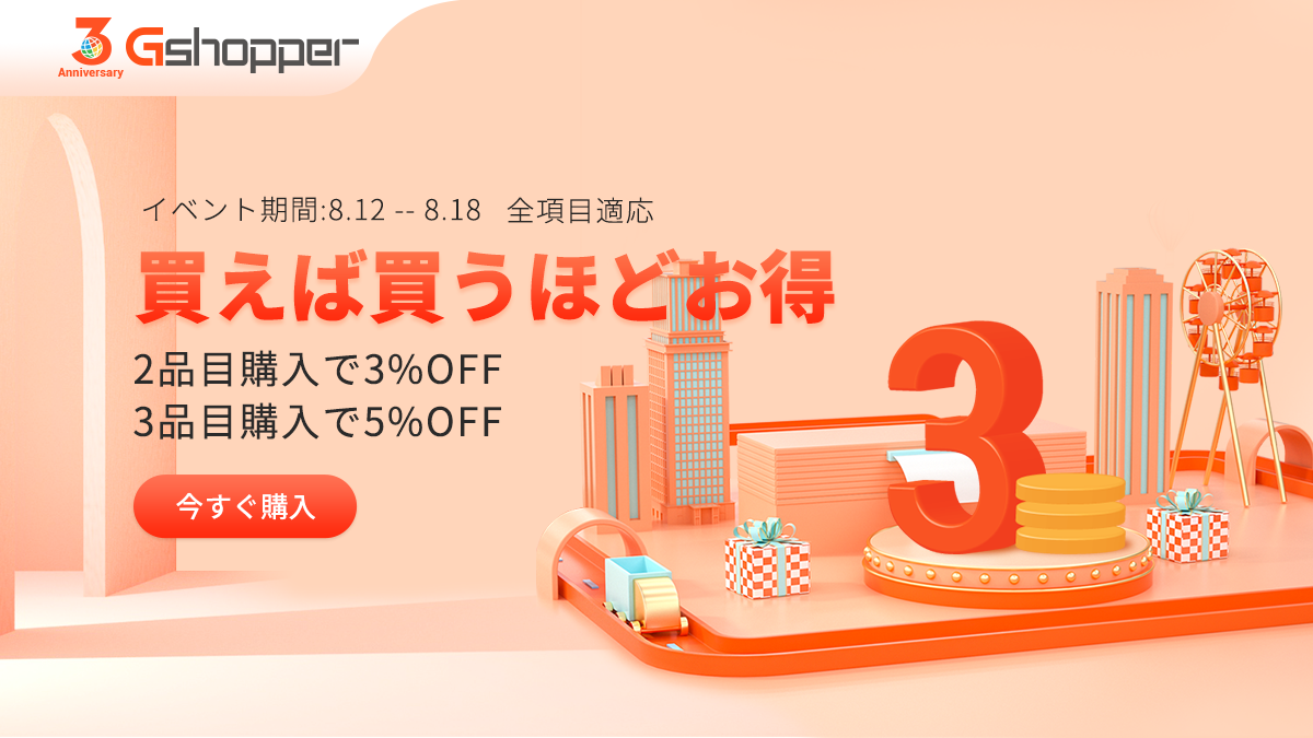 gshopper 3周年記念キャンペーン