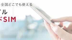 【2018日本で使うプリペイドSIM 比較】速度制限がなくて快適に使える海外プリペイドSIMがオススメ!